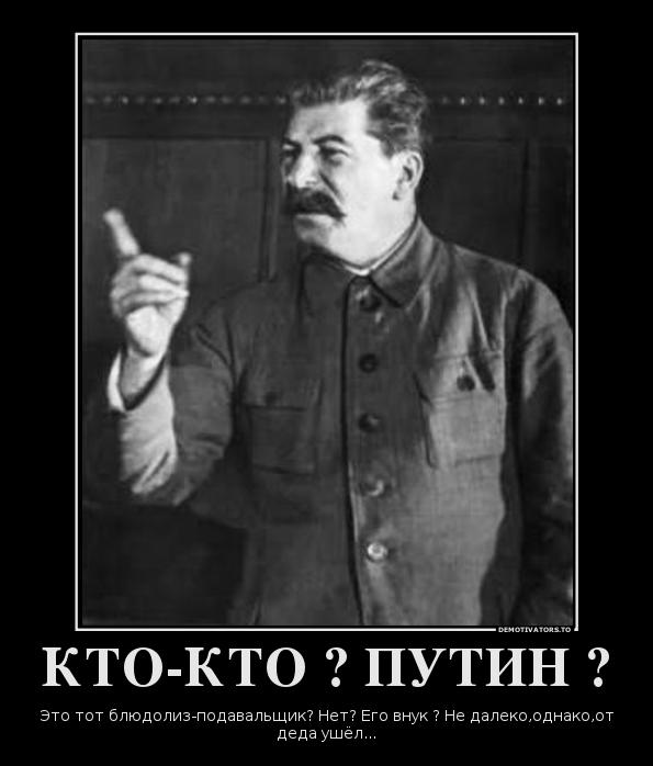 """Украинские фанаты призвали коллег со всего мира петь на Чемпионате мира хит """"Путин - х###о!"""" - Цензор.НЕТ 7259"""