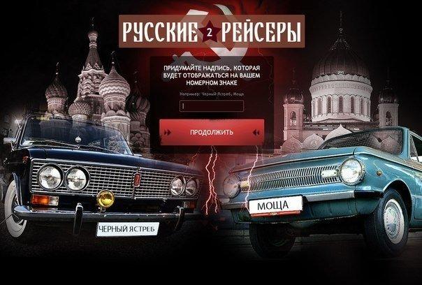 russkie-gonki-onlayn