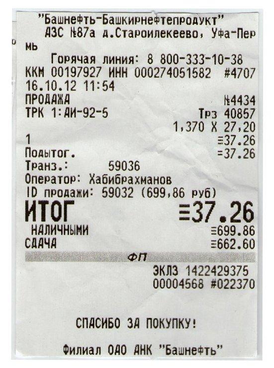 Ай чек москва