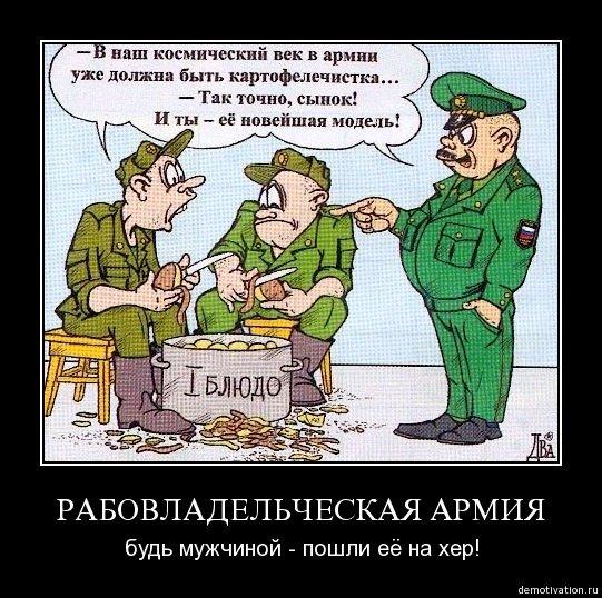 армейские поговорки 10 дней до дома ОБОСТРЕНИЕ, или