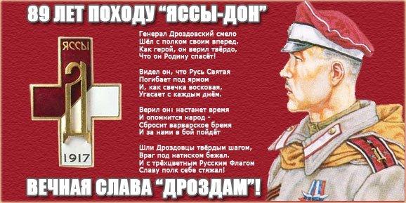 Картинки по запросу Дроздовский