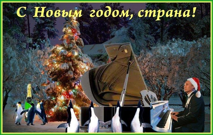 Новогодние шуточные поздравления от путина