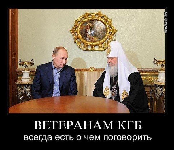 Барыга Гундяев и его напарник барыга путин выросли из одной конторы