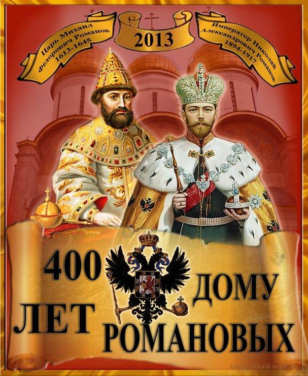 400 лет Дома Романовых. | Православие и Монархия