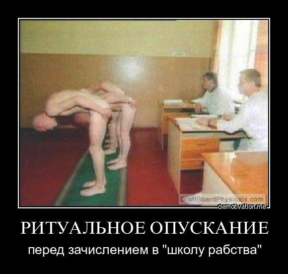 унижение раба фото