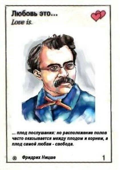 Фридрих ницше цитаты о женщинах