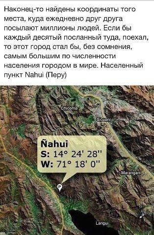 Город нахуй