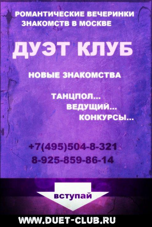 Фирмы знакомств москва