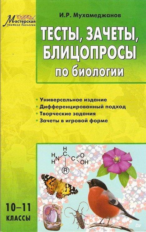 Сборник тестов и зачетов по биологии 10 класс мухамеджанов скачать