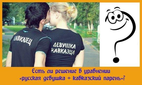 Свадьба дагестанца и русской девушки 28