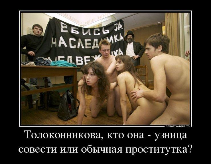 Пуськи Секс Толоконниковой Шв Музее