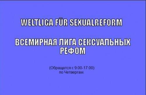 Сексуальные реформы
