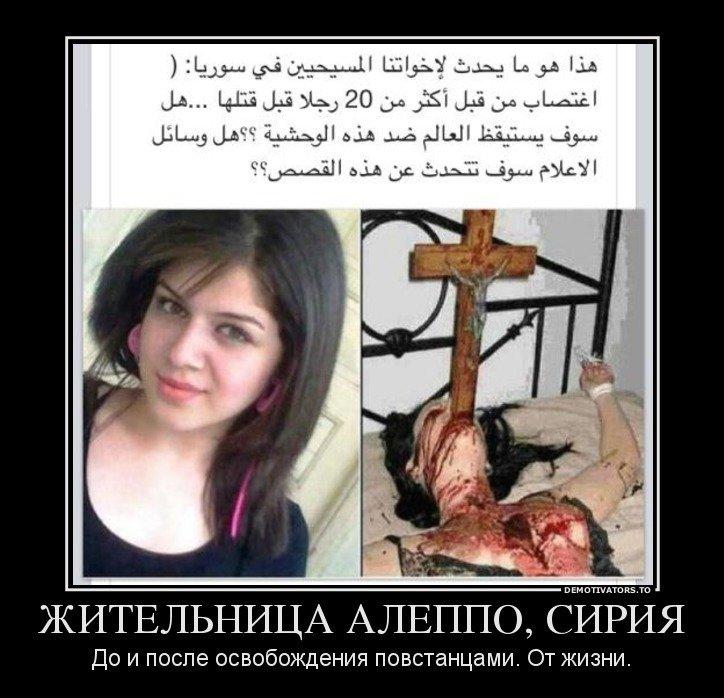Сирийская порно