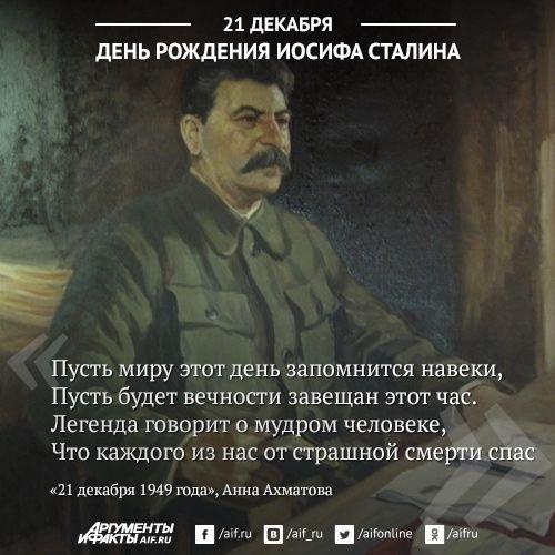 Сталин с днем рождения открытка фото