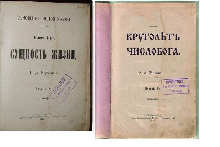 Круголет числобога а а жарава 1888 г скачать