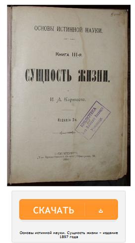 Правда о статье «Правда о Славяно-Арийских Ведах