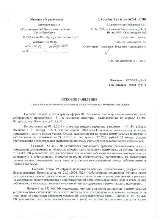 Исковое заявление в суд о взыскании услуг жкх