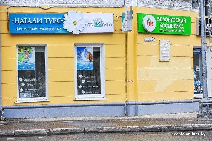 Белорусская косметика иваново адреса магазинов