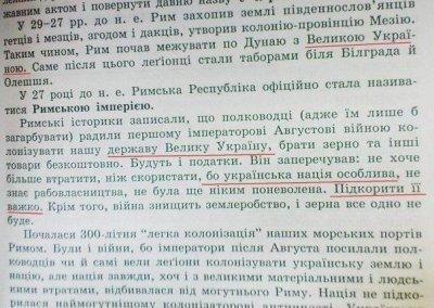 Учебник По Украинской Истории Древние Укры