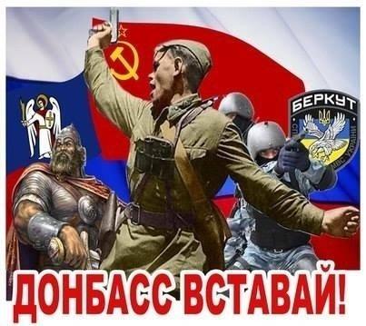 Картинки по запросу Защитим Донбасс от фашистов
