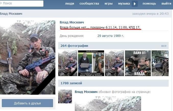 Террористы совершили три мощные попытки прорвать оборонительные ряды украинских военных, - СНБО - Цензор.НЕТ 3079