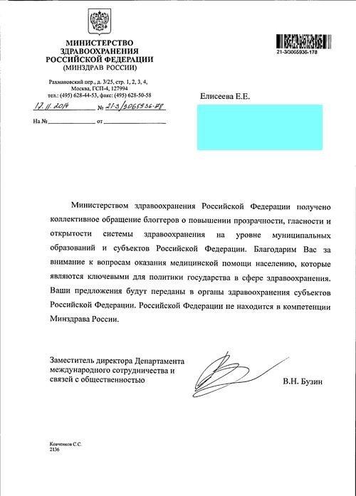 казанский сайт здравохранение написать заяфление и зарегистрирова моей полке