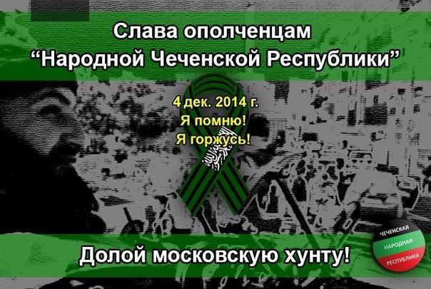 Партизаны подорвали полицейский пост в Чечне: ранены шесть карателей из МВД РФ - Цензор.НЕТ 228