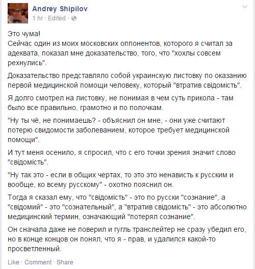 Российский журналист получил тяжелые ранения в результате подрыва на растяжке в Широкино - Цензор.НЕТ 5425