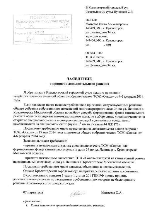 образец искового заявления об истребовании документов тсж - фото 7
