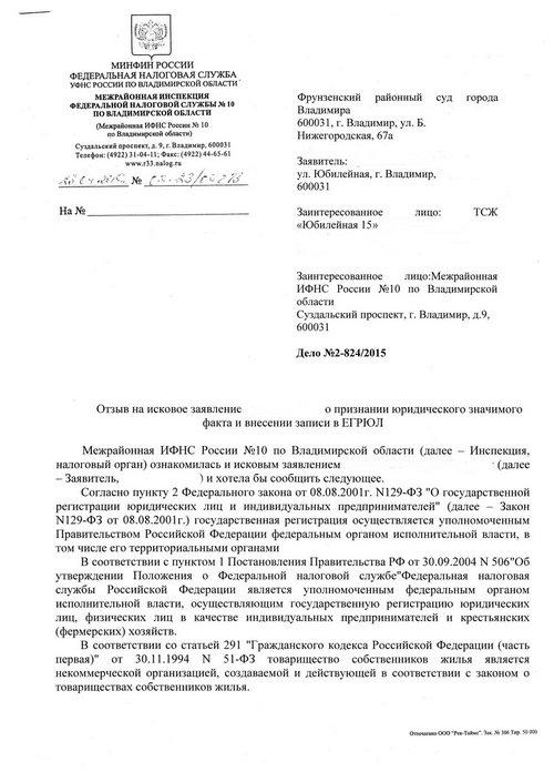 образец искового заявления об истребовании документов тсж - фото 2