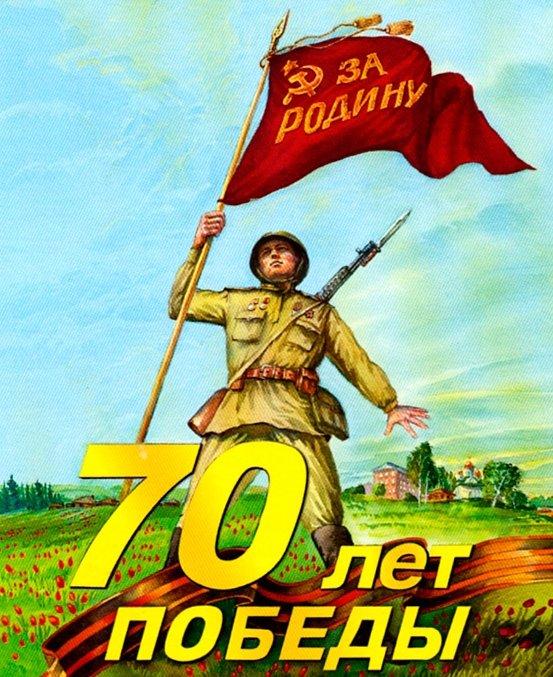 Днем, открытка победа 70 лет