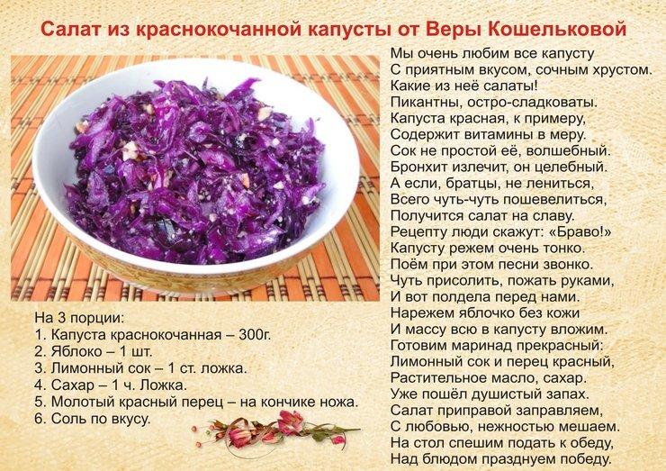 Стихи о приготовлении салатов