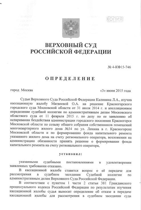 Определение верховного суда по капитальному ремонту от 04.06.2014