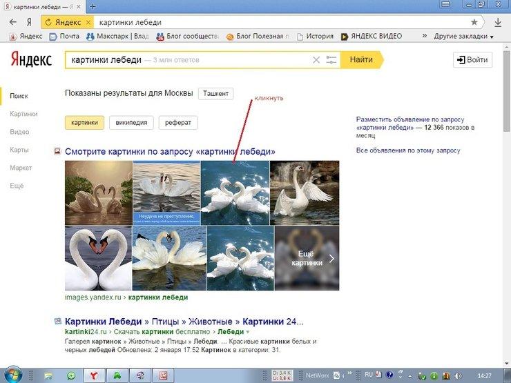 Как поместить фотографию в поисковик