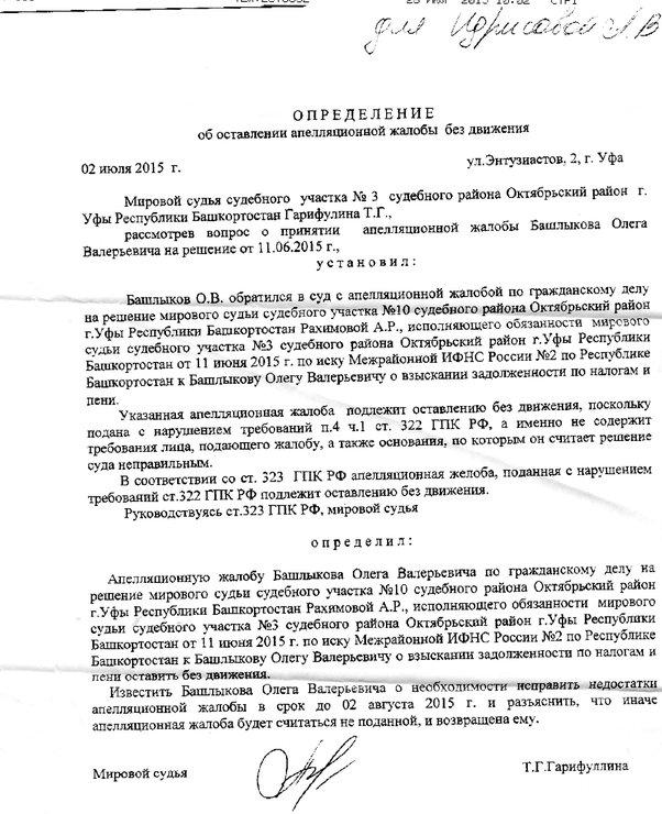 Заявление Об Изготовлении Мотивированного Решения Мирового Судьи Образец - фото 11