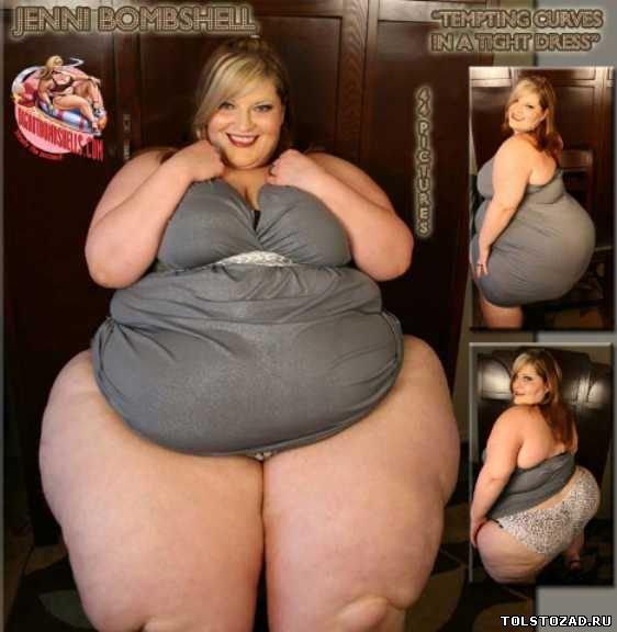 Толстые зады