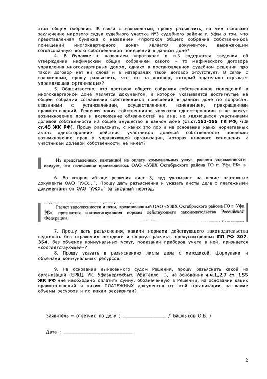 заявление о разъяснении апелляционного определения образец - фото 10