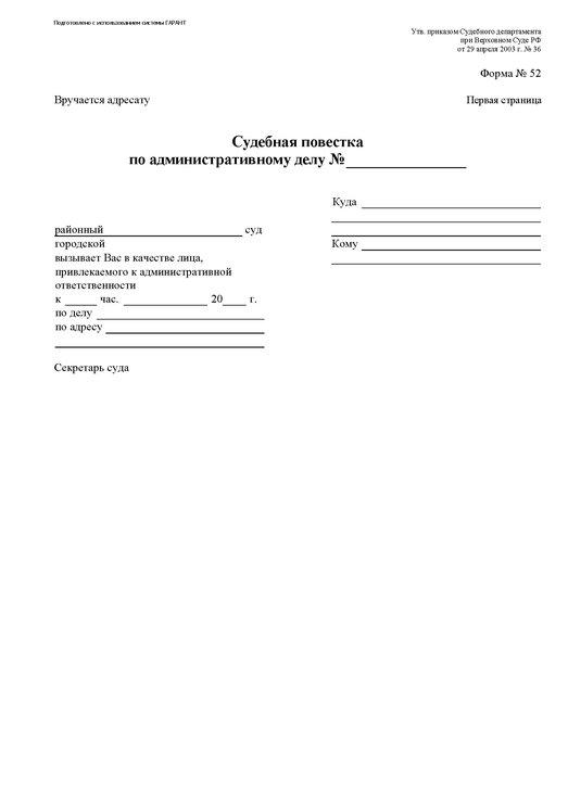 Делопроизводству по инструкция изменениями районном суде в