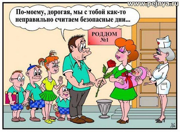 Анекдоты в картинках смешные про семью