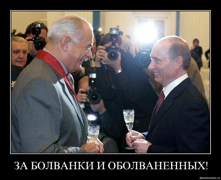 Михалков поздравление путина