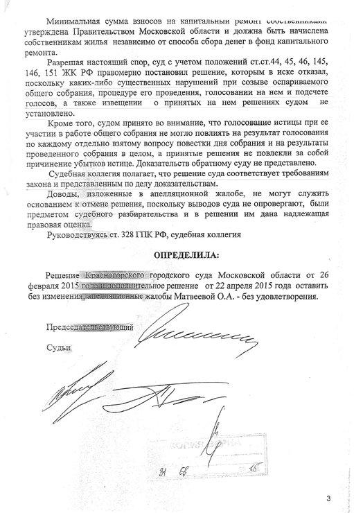 ними Решения московского областного суда прохода скалах