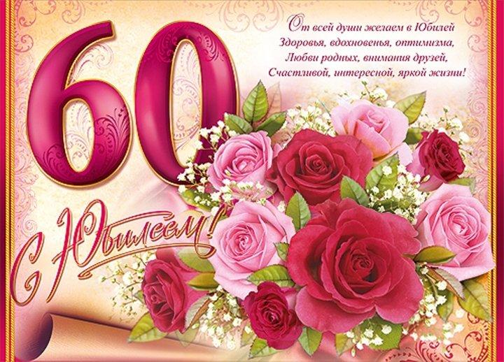 С днем рождения поздравления с 60 летием