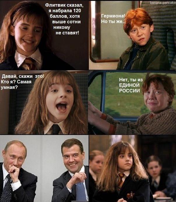 Гарри и рон приколы картинки, сов карандашом