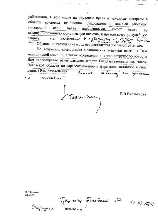 Постановление 95 От 20.02.2006 П.31 Бланк Сведений Скачать - фото 3
