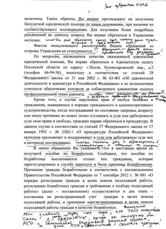 Постановление 95 От 20.02.2006 П.31 Бланк Сведений Скачать - фото 8