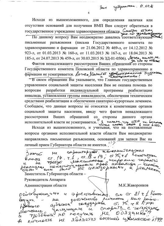 Постановление 95 От 20.02.2006 П.31 Бланк Сведений Скачать - фото 6