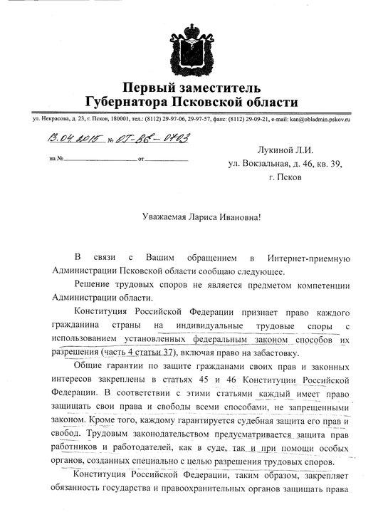 Постановление 95 От 20.02.2006 П.31 Бланк Сведений Скачать - фото 2