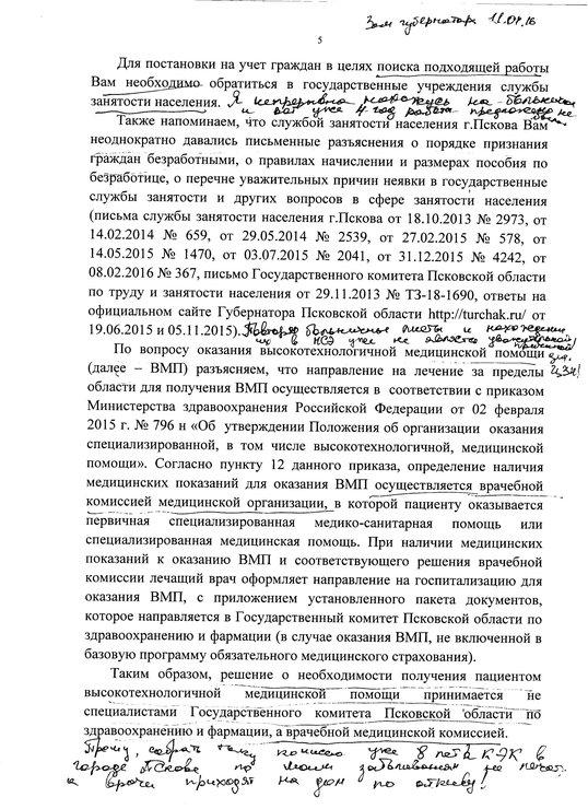 Постановление 95 От 20.02.2006 П.31 Бланк Сведений Скачать - фото 4