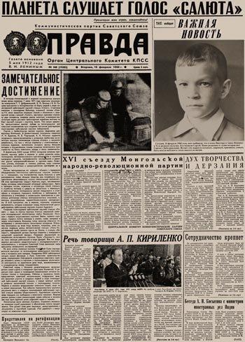 Газета правда с поздравлениями на день рождения 244