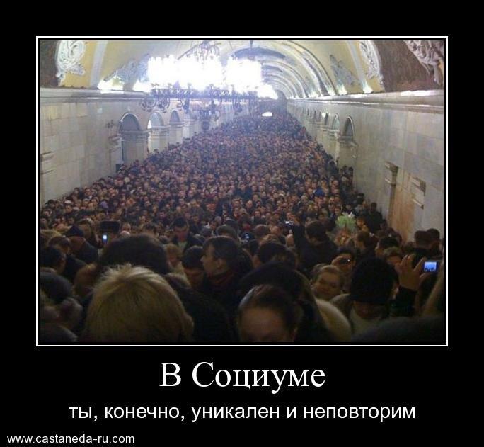 утро в метро демотиватор отсутствии реакции